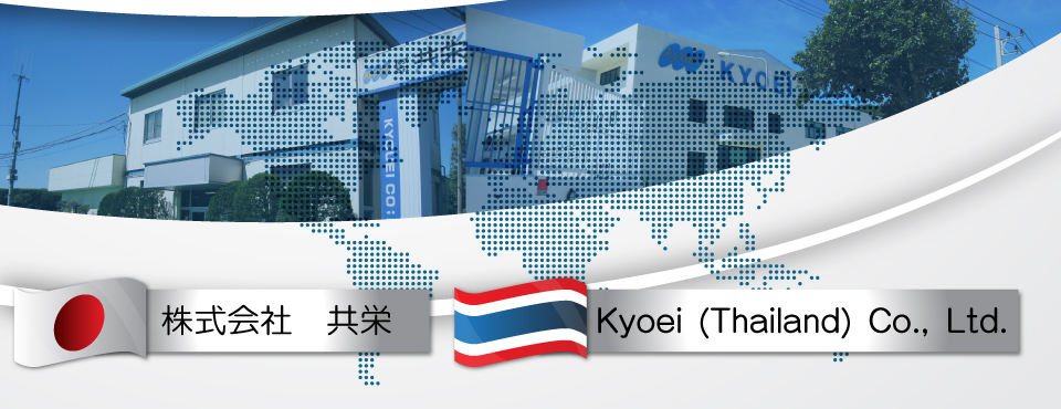 株式会社 共栄 Kyoei Thailand Co Ltd